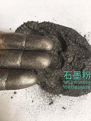 石墨粉应用